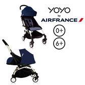 【第3代】法國 BABYZEN YOYO plus/YOYO+ 嬰兒手推車(6m+&新生兒套件) (白骨架) 法航聯名款
