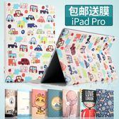 莫瑞ipad pro保護套卡通蘋果平板電腦12.9寸皮套超薄全包邊防摔殼【全店五折】