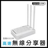 TOTOLINK 高速無線分享器 N302RE 無線分享器 分享器 網路 網路設備