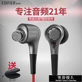 有線耳機 H230P手機耳機入耳式重低音炮通用有線控耳塞帶麥 【全館免運】