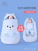嬰兒睡袋秋冬季加厚款防驚跳抱被新生兒襁褓包寶寶外出包被兩用品 卡卡西