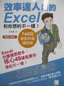 【書寶二手書T1/電腦_MPC】效率達人用的Excel和你想的不一樣!144招絕對秒殺操控術