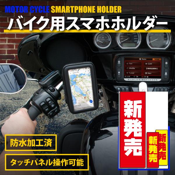 air150 msx125 my150 iphone x 8 plus gogoro2支架子摩托車手機座防水包機車導航架