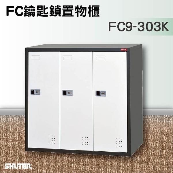 【知名品牌樹德】鑰匙鎖置物櫃 FC9-303K 收納櫃/員工櫃/鐵櫃