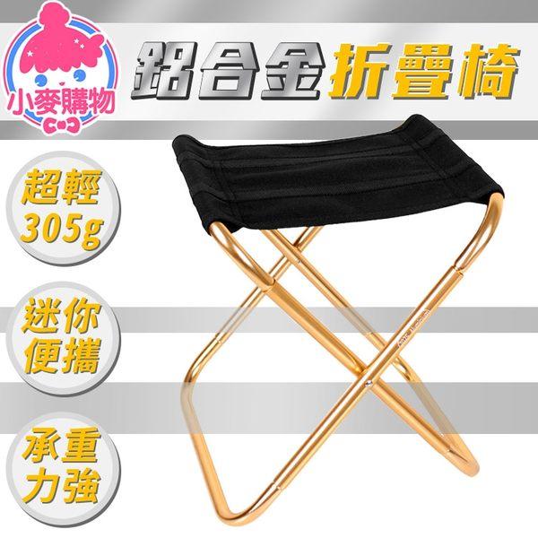 ✿現貨 快速出貨✿【小麥購物】鋁合金折疊椅 鋁合金超輕量折疊椅童軍椅休閒椅【C091】