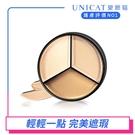 修容 全方位完美3色遮瑕膏13.5 g(進軍日本) MEILIN彩妝
