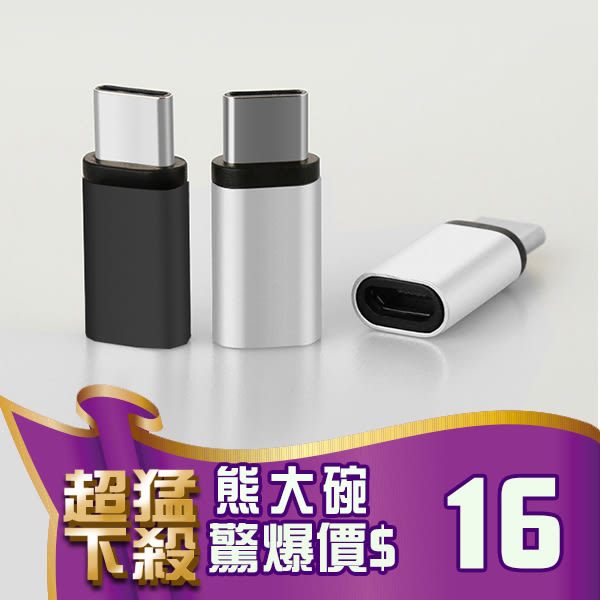 B247 Type-C 轉接頭 - Android 轉 Type-C , Micro 安卓 轉 Type-C LG G5 小米5 htc 10 華碩3 轉換 充電頭