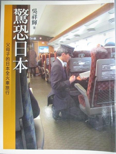 【書寶二手書T6/旅遊_EQ4】驚恐日本_吳祥輝