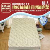 床墊  日本超人氣 3D可水洗專利 透氣抗菌床墊 -雙人(活力咖) KOTAS