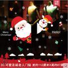 聖誕節裝飾品場景佈置玻璃櫥窗貼紙聖誕樹老人禮物小禮品牆貼門貼【可愛聖誕老人門貼】