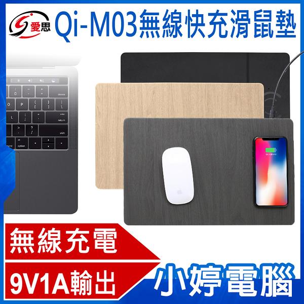 【3期零利率】福利品出清 IS愛思 Qi-M03 無線快充滑鼠墊 9V1A快充輸出 木紋質感 輕薄 定位精準