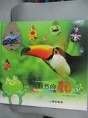 【書寶二手書T4/兒童文學_YHX】大自然的顏色_徐仁修
