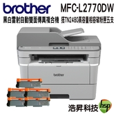 【搭TN-2480高量相容碳粉匣5支】Brother MFC-L2770DW 無線黑白雷射全自動雙面複合機