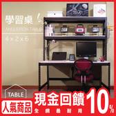 讀書桌 學習桌 工業風 4尺層架型書桌 消光黑免螺絲角鋼工作桌 辦公桌 空間特工WDB40203