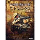 改變戰爭的武器DVD...