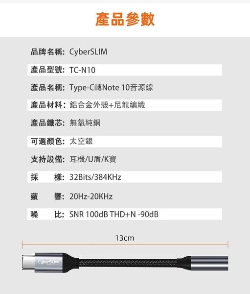 Type-c 轉3.5mm 音源線 音頻線 適 NOTE 10 限定買就送收納包