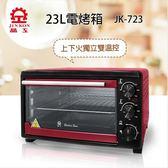 現貨 【J Sport】晶工牌-23L雙溫控烤箱(JK-723)  花樣年華