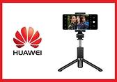 HUAWEI華為 原廠 無線三腳架自拍杆 Pro (盒裝)