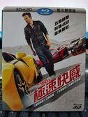 影音專賣店-Q00-392-正版BD【極速快感 3D+2D 有外紙盒】-藍光電影