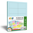 【奇奇文具】彩之舞 HY-D20W 天藍名片紙 A4