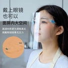 透明面罩全臉防護面罩防飛沫防風護臉面具灰塵透明炒菜防油濺面罩 快速出貨 快速出貨