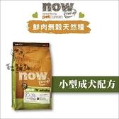 Now〔鮮肉無穀小型成犬配方,25磅,加拿大製〕(活動優惠價)