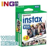 【到期優惠】Fujifilm instax wide 寬幅拍立得空白底片 4盒 (40張) 適用wide 210 300 拍立得相機 寬版