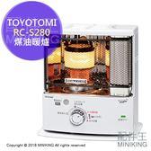 【配件王】現貨 日本 2018新款 TOYOTOMI RC-S280 煤油暖爐 免插電 遠紅外線 5坪 油箱3.6L