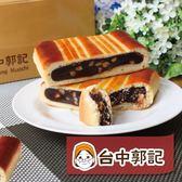 【台中郭記】紅豆核桃餅