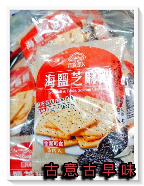 古意古早味 海鹽芝麻餅 (3000公克/1包3片/約131包/一小包23g) 懷舊零食 喜年來 芝麻餅 天然海鹽