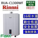 【fami】林內熱水器 強排熱水器RUA...