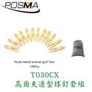 POSMA 高爾夫造型球釘 100入 搭 灰色禮品絨布袋 T030CX