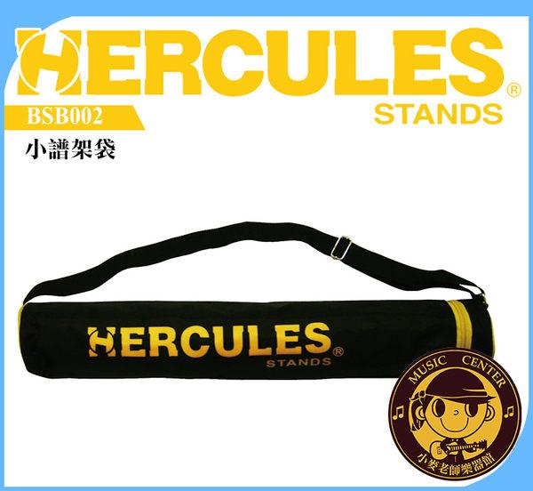 【小麥老師樂器館】台灣公司貨非水貨非仿品 HERCULES BSB002 海克力斯 小譜架袋 BS100B