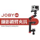 【JB29】現貨 攝影鎖臂夾具 JOBY 燈架 夾具 管徑臂 固定式 相機 Gopro 三腳架 (公司貨) 屮Z5