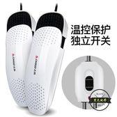 志高烘鞋器干鞋器可伸縮暖鞋器烤鞋器除臭抑菌鞋子烘干器雙核發熱 ~黑色地帶