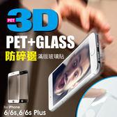 預購~MJ3C【hoda】防碎軟邊3D滿版玻璃貼 4.7吋/5.5吋 iPhone6/6s i6Plus/6sPlus