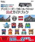 東京迪士尼限定設計TOMICA公式圖鑑手冊:Disney Vehicle Collection