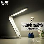 led小臺燈節能折疊太陽能充電 韓先生