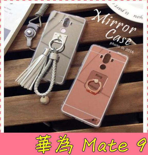 【萌萌噠】華為 HUAWEI Mate 9  電鍍鏡面軟殼+支架+掛繩+流蘇 超值組合款保護殼 手機殼 手機套