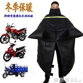 跨騎摩托車擋風被冬季125連體加厚加大防水護腿彎梁電動車防風男 愛麗絲精品igo