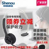 全館85折 申甌E型呼叫中心電話耳機電腦客服耳麥話務員頭戴式座機單耳雙耳 百搭潮品