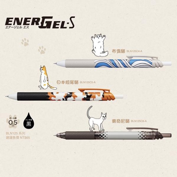 限量款 Pentel 可愛い~ BLN125 ENERGEL-S 貓柄極速鋼珠筆 黒芯 極速鋼珠筆 飛龍 【金玉堂文具】