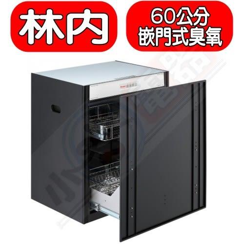 (全省原廠安裝) Rinnai林內【RKD-6035S】嵌門式落地臭氧60公分烘碗機