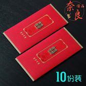 10枚入 新年紅包利是封結婚紅包中式紅包復古創意【奈良優品】