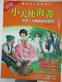 【書寶二手書T7/兒童文學_D6K】小天使海蒂_明天國際圖書有限公司