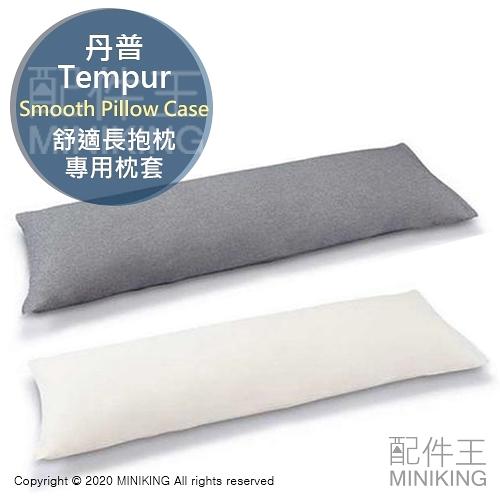 日本代購 空運 TEMPUR 丹普 LONG HUG PILLOW 舒適長抱枕 專用枕套 棉質 抗菌防臭加工