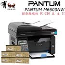 【搭原廠PC-210五支 限時促銷↘10300元】PANTUM 奔圖 M6600NW 黑白雷射多功能事務機