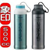 《快速出貨》象印【ST-GC50】保溫杯/保溫瓶