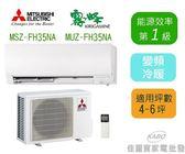 【佳麗寶】-留言再享折扣(三菱) 霧之峰一對一分離式冷氣 MSZ-FH35NA-MUZ-FH35NA★4-6坪
