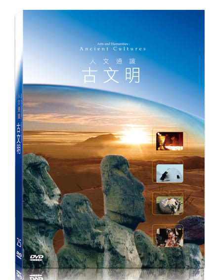 新動國際【25-人文通識-古文明】BBC-Arts and Humanities-Ancient Cultures-DVD